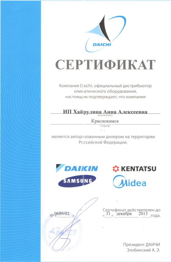 Daichi-Certificate