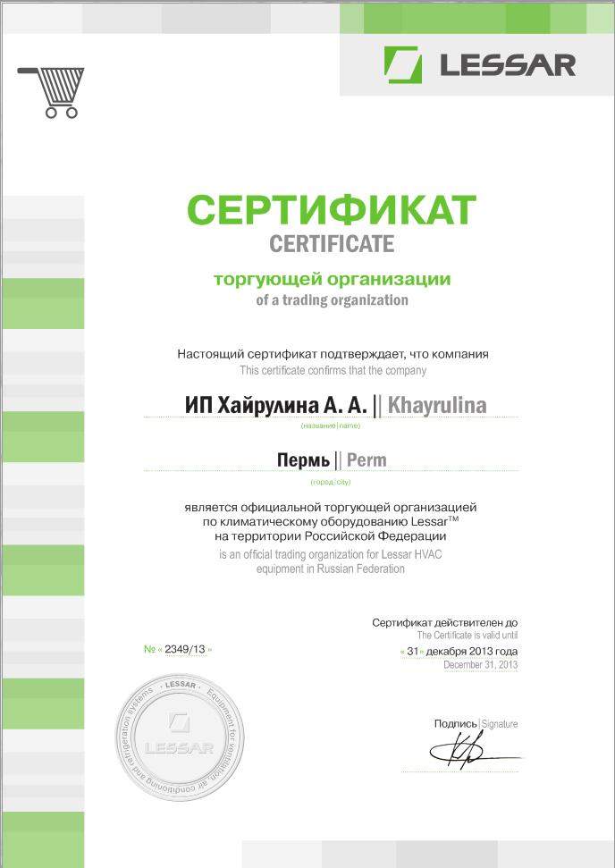 Lessar-Certificate