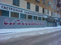 24. магазин Елисеевский