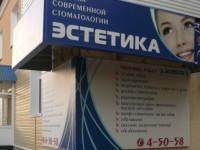 25. ООО Клиника современной стоматологии Эстетика